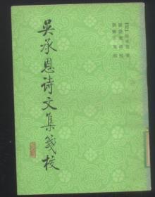 吴承恩诗文集笺校 (1991年一版一印)
