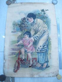 民国对开名家梅生绘《骑车乐园》宣传画