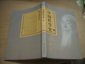 中国哲学史 上