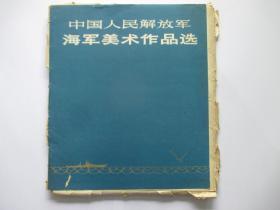 中国人民解放军海军美术作品选