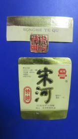 宋河特曲酒标:河南宋河酒厂