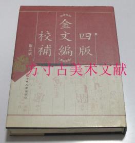 四版金文编校补  吉林大学出版社2001年硬精装