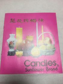 出口创汇期老广告:葵花牌蜡烛