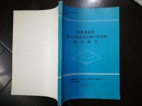 吐鲁番盆地地下水资源及合理开发利用研究报告