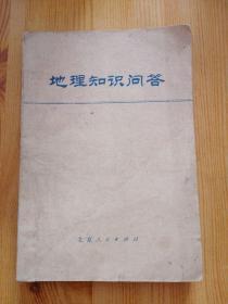 地理知识问答      1978年版正版珍本一版一印