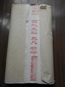 【蔡伦牌,玉版三尺特净,宣纸100张】尺寸:99.5×50厘米,最外16张有破洞
