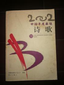 2002中国年度最佳诗歌