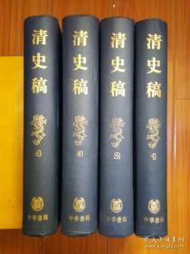 清史稿 精装4册全 大16开 一版一印