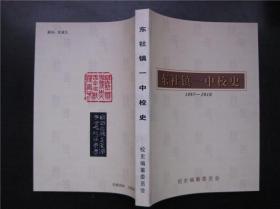 东社镇一中校史 1897~2010
