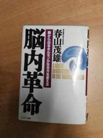 日本原版书:脳内革命―脳から出るホルモンが生き方を変える(32开精装)