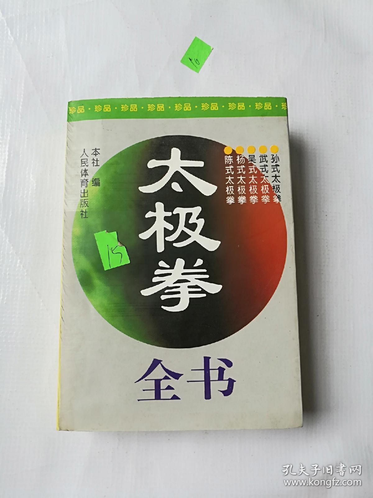 太极拳全书