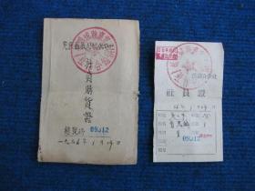 1956年定襄县城关镇供销社 社员证、社员购货证一套(编号、发证时间一致)