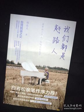 台湾民谣之父胡德夫签名     我们都是赶路人