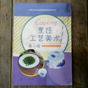 烹饪工艺美术