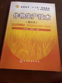 作物生产技术(南方本)