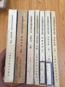 大学基础化学自学丛书:有机化学(上下册)+无机化学 (上中下册)+分析化学(上下册) 七册全套
