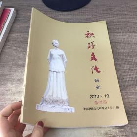 秋瑾文化研究2013.10创刊号