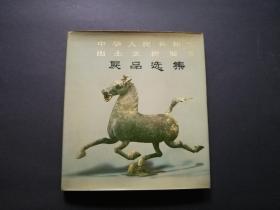 中华人民共和国出土文物展览展品选集 中英文(精装私藏)