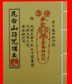 道家符咒 昆仑山符咒讲义道门真传秘术讲义和合法治人法大量法术