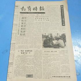 教育时报1991.7.13