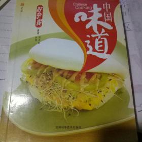 中国味道 好孕餐