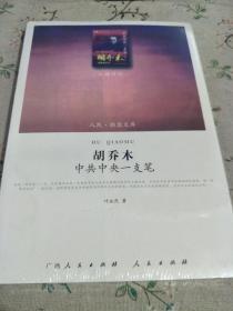 胡乔木:中共中央一支笔