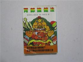 1979年版《胃部强健法》