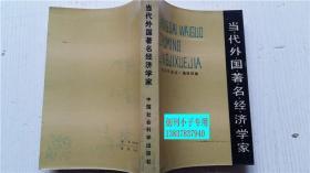 当代外国著名经济学家 《经济学动态》编辑部编 中国社会科学出版社 32开