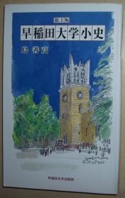 日文原版书 早稲田大学小史 単行本 – 2008/4/1 岛善高 第3版