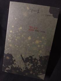 诗人杨炼签名  周年之雪