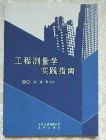二手正版 工程测量学实践指南 9787200092653