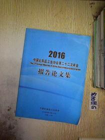 2016 中国乳制品工业协会第二十二次年会 报告论文集.