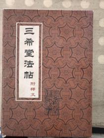 三希堂法帖(附释文)收藏版