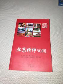 北京精神50问