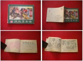 《挟捉犀牛怪》23,蒋太禄绘画,湖南1981.3一版一印,356号,连环画