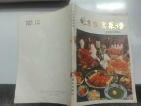 北京家宴菜谱