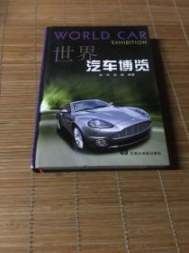 世界汽车博览