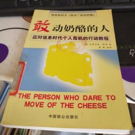 敢动奶酪的人