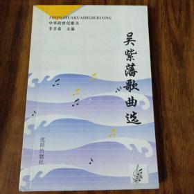 中华跨世纪歌丛吴紫藩歌曲选