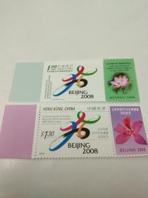 香港 澳门申奥成功纪念邮票–2枚