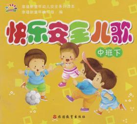 幸福新童年幼儿安全系列读本 快乐安全儿歌 中班·下