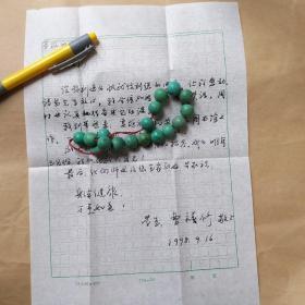 2:浙江师范大学人文学院教授,硕士生导师  曹禧修信札1页
