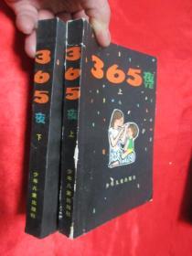 365夜故事 (上下册)  【 母子版 】