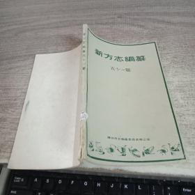 新方志编纂五十一题