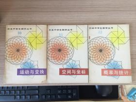 日本中学生数学丛书:运动与变换、空间与坐标、概率与统计,三册合售