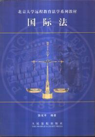 国际法(带盘)