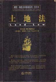 土地法 第五版(英文)