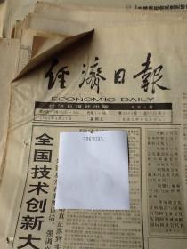 经济日报.1999.8.27