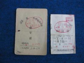 1954年定襄县城关镇组导组供销合作社 社员证、社员购货证一套(编号、发证时间一致)