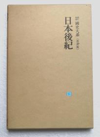 【日本后纪】 日本国史大系 / 吉川弘文馆1971年